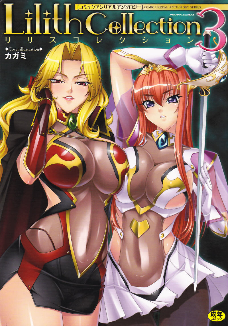Anthology Lilith Collection Vol 3