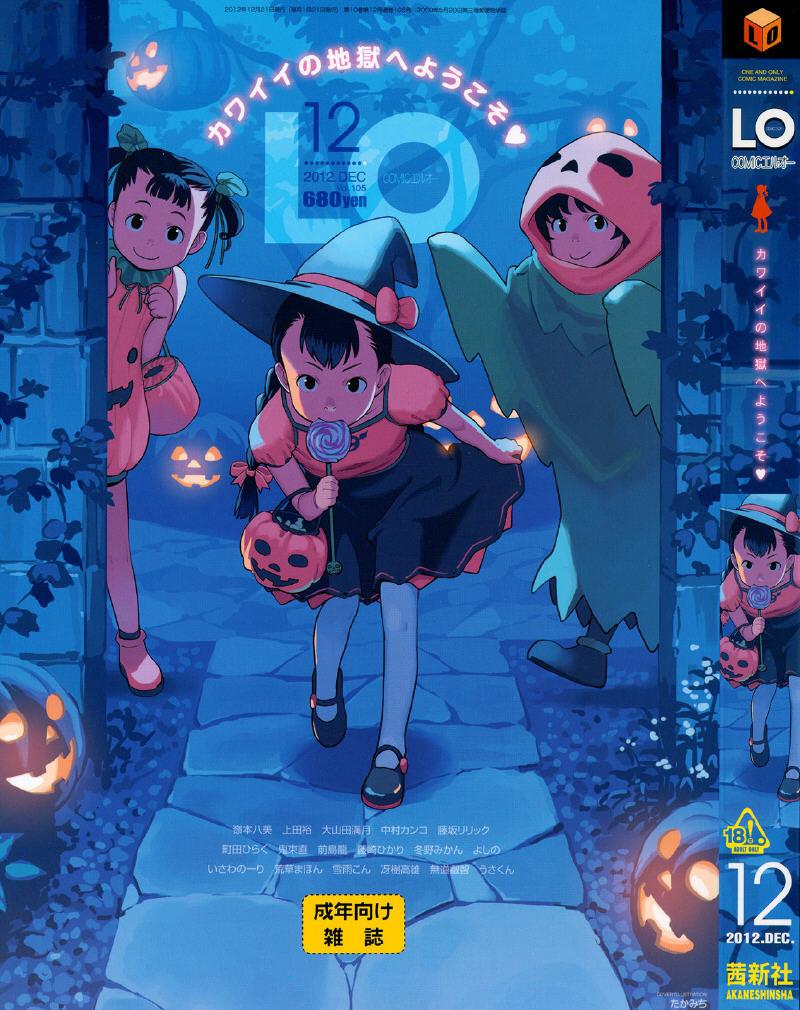 COMIC LO Vol 105 1