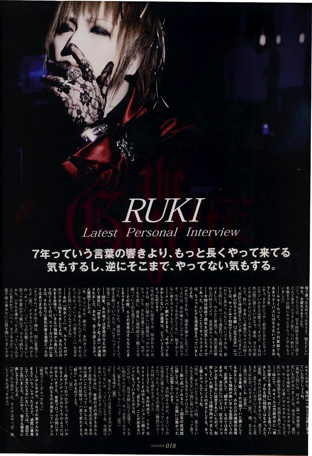 rukishoxx 0007