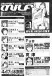 コミックミルフ 2013年 02月号 [Vol.11]