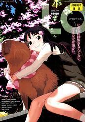 (成年コミック) [雑誌] エルオー Vol.97 2012年04月号