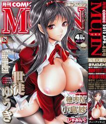 (成年コミック) [雑誌] ムジン 2012年04月号