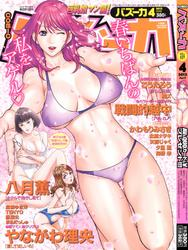 (成年コミック) [雑誌] バズーカ 2012年04月号