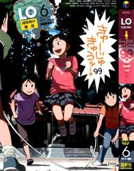 (成年コミック) [雑誌] エルオー Vol.98 2012年06月号
