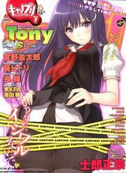 (成年コミック) [雑誌] キャノプリ 2012年07月号