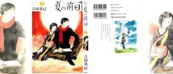 [吉田基已]夏の前日 第01~03巻