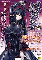 (成年コミック)[アンソロジー] メガミクライシス Vol.10